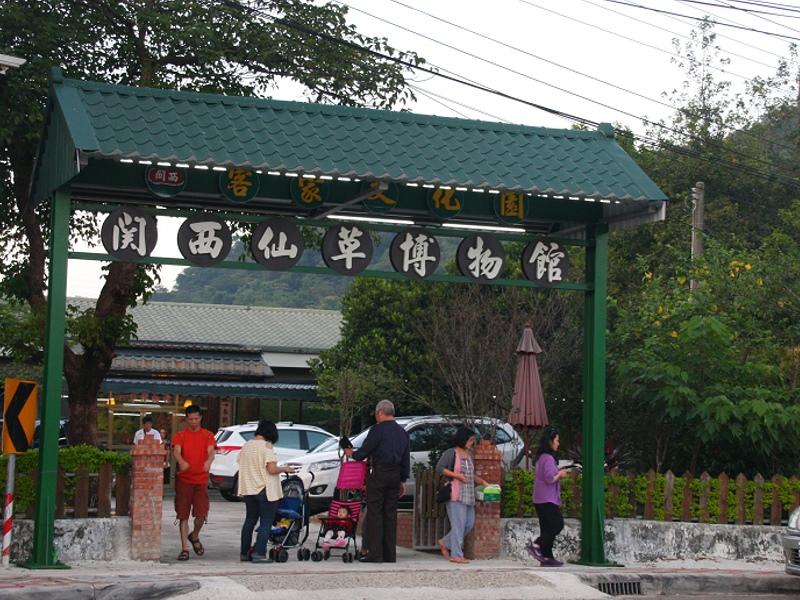 新竹關西仙草博物館生態農場